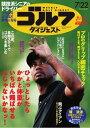 週刊ゴルフダイジェスト 2014年7月22日号2014年7月22日号【電子書籍】