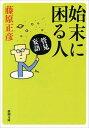 管見妄語 始末に困る人(新潮文庫)【電子書籍】 藤原正彦