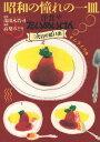 昭和の憧れの一皿 洋食やたいめいけん三代目の思い出 オムライス他【電子書籍】[ 高梨みどり ]