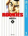 ROOKIES 1【電子書籍】[ 森田まさのり ]