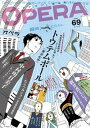 OPERA vol.69【電子書籍】[ OPERA 編集部 ]