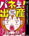 パネェ!出産〜元ホームレス漫画家のアラフォーシンママ日記〜【電子書籍】[ 浜田ブリトニー ]