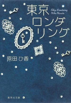 東京ロンダリング【電子書籍】[ 原田ひ香 ]の商品画像