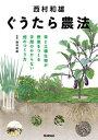 西村和雄 ぐうたら農法【電子書籍】