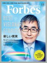 ForbesJapan 2018年12月号【電子書籍】 atomixmedia Forbes JAPAN編集部