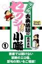 マンガ 古典落語のセクシー小噺 1【電子書籍】[ 高信太郎 ]