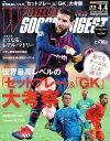 ワールドサッカーダイジェスト 2019年4月4日号【電子書籍】