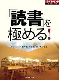 「読書」を極める!闘う書店、使い倒せる図書館の歩き方週刊ダイヤモンド第一特集