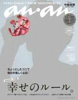 anan(アンアン)2016年7月20日号No.2012