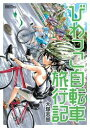 びわっこ自転車旅行記【電子書籍】[ 大塚志郎 ]