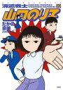派遣戦士山田のり子 10巻【電子書籍】[ たかの宗美 ]