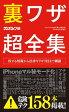 裏ワザ超全集三才ムック vol.695【電子書籍】[ 三才ブックス ]