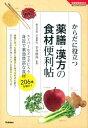 薬膳・漢方の食材便利帖【電子書籍】