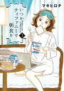 いつかティファニーで朝食を 3巻【電子書籍】[ マキ ヒロチ ]