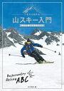 いまから始める山スキー入門雪山に登って滑るABC【電子書籍】