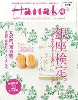 Hanako(ハナコ)2016年4月14日号No.1107