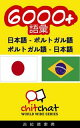 6000+ 日本語 - ポルトガル語 ポルトガル語 - 日本語 語彙【電子書籍】[ Gilad Soffer ]