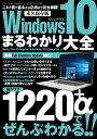 Windows10まるわかり大全三才ムック vol.970【電子書籍】[ 三才ブックス ]