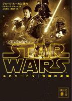 スター・ウォーズエピソード5:帝国の逆襲