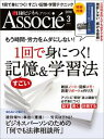 日経ビジネスアソシエ 2016年 3月号 [雑誌]【電子書籍】[ 日経ビジネスアソシエ編集部 ]