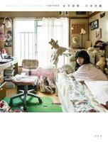 玄光社MOOK作画資料写真集女子部屋作画資料写真集女子部屋