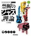 禁断のジャズ理論【電子書籍】[ 友寄隆哉 ]