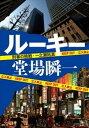 ルーキー - 刑事の挑戦・一之瀬拓真【電子書籍】[ 堂場瞬一 ]