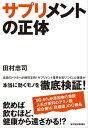 サプリメントの正体【電子書籍】[ 田村忠司 ]