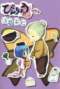びんちょうタン / 4【電子書籍】[ 江草天仁 ]