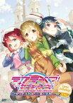 ラブライブ!サンシャイン!! The School Idol Movie Over the Rainbow Comic Anthology 1年生【電子書籍】[ 矢立 肇 ]