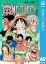 ONE PIECE モノクロ版 60【電子書籍】 尾田栄一郎