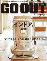 GOOUT2016年3月号Vol.77