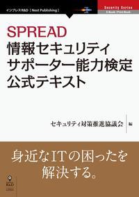 SPREAD情報セキュリティサポーター能力検定公式テキスト電子書籍[セキュリティ対策推進協議会]