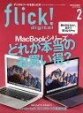 flick! Digital 2017年2月号 vol.64【電子書籍】