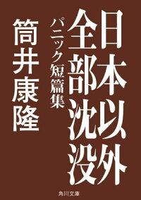 日本以外全部沈没パニック短篇集