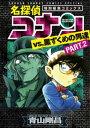 名探偵コナンvs..黒ずくめの男達(2)【電子書籍】[ 青山...