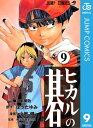 ヒカルの碁 9【電子書籍】[ ほったゆみ ]...