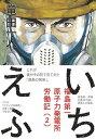 いちえふ 福島第一原子力発電所労働記(2)【電子書籍】[ 竜田一人 ]