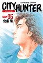 シティーハンター 5巻【電子書籍】[ 北条司 ]...