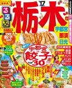るるぶ栃木 宇都宮 那須 日光'17【電子書籍】