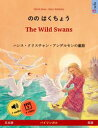 のの はくちょう ? The Wild Swans (日本語 ? 英語) ハンス・クリスチャン・アンデルセンの童話を題材にした二カ国語の児童, オーディ..