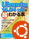 Ubuntu 14.04 LTSが超わかる本(日経BP Next ICT選書)【電子書籍】[ あわしろいくや ]