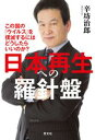 日本再生への羅針盤〜この国の「ウイルス」を撲滅するにはどうしたらいいのか?〜【電子書籍】[ 辛坊治郎 ]