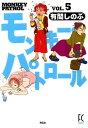 モンキー・パトロール (5)【電子書籍】[ 有間しのぶ ]