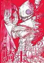 シドニアの騎士14巻【電子書籍】[ 弐瓶勉 ]...