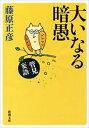 管見妄語 大いなる暗愚(新潮文庫)【電子書籍】 藤原正彦