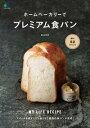 ホームベーカリーでプレミアム食パン【電子書籍】[ 荻山和也 ...