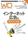 Web Designing 2016年12月号2016年12月号【電子書籍】