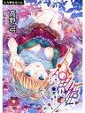 えろ◆めるへん 人魚姫 第2巻【電子書籍】[ 高野弓 ]