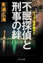 不眠探偵と刑事の絆 - キャップ・嶋野康平III【電子書籍】...